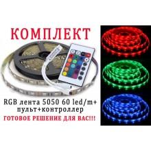 Светодиодная лента RGB 5050 5м)